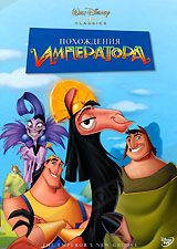 DVD-мультфільм Пригоди імператора (США, 1997)