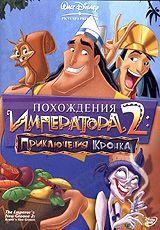 DVD-мультфильм Похождения императора 2: Приключения Кронка (США, 2005)
