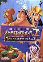 DVD-мультфильм Похождения императора 2: Приключения Кронка (DVD) США (2005)