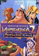 DVD-мультфільм Пригоди імператора 2: Пригоди Кронка (США, 2005)