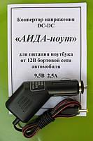 Конвертор «АИДА-ноут» — (адаптер DC-DC) для питания ноутбуков =9,5В 2,5А из =12В бортовой сети автомобиля