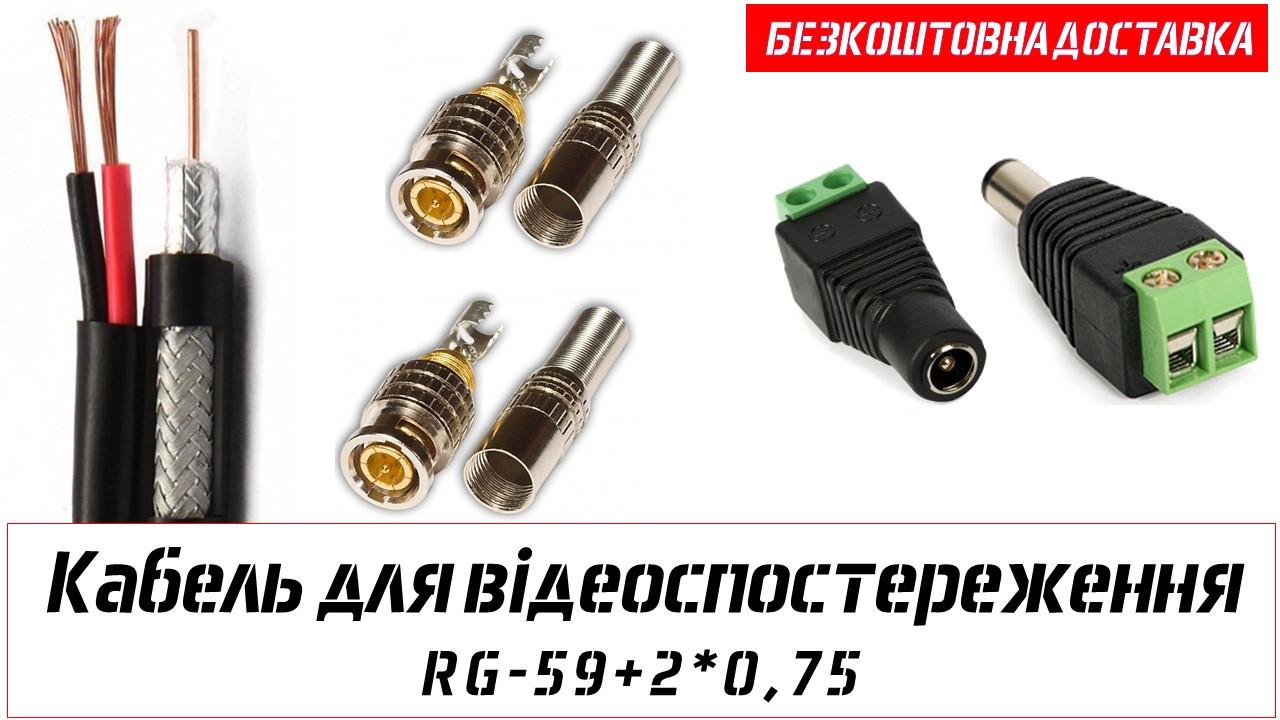 Комплект кабеля для відеоспостереження BNC+DC 50 м (RG-59+2*0.75)