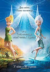DVD-мультфільм Феї. Феї: Таємниця магічних кріл (DVD) США