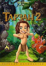 DVD-мультфільм Тарзан 2 (DVD) США (2005)