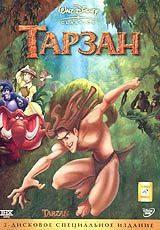 DVD-мультфільм Тарзан. Спеціальне видання (2 DVD) США (1999)
