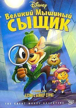 DVD-мультфильм  Великий мышиный сыщик (DVD) США (1986)
