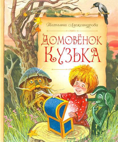 Александрова Т. Домовёнок Кузька