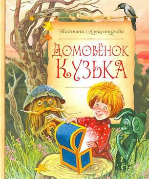 Александрова Т. Домовёнок Кузька, фото 2