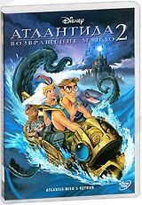 DVD-мультфильм Атлантида 2: Возвращение Майло (США, 2003)