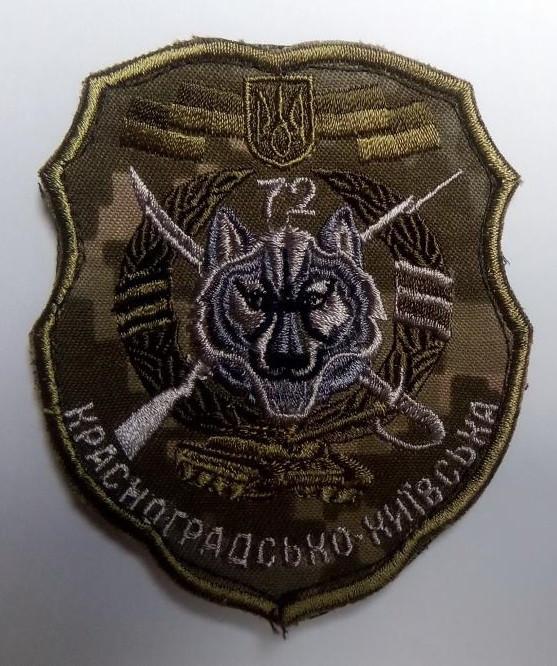 Шеврон 72 ОМБр с волком на пикселе   на липучке