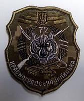 Шеврон 72 ОМБр с волком на пикселе