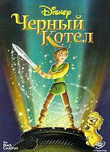 DVD-мультфільм Чорний Котел (США, 1985)