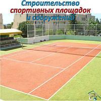 Строительство спортивных площадок и сооружений
