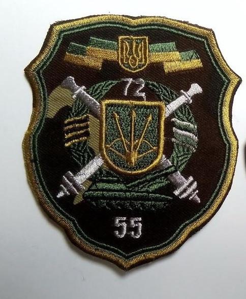 Шеврон 55 ОБрАГ камуфляж  на липучке