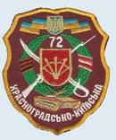 Шеврон 72 ОМБр парадный  на липучке