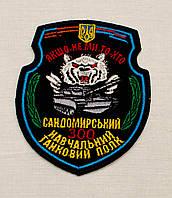 Шеврон 300 полк (Десна)