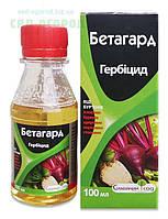 Бетагард (100мл) -избирательный,в посевах столовой,сахарной,кормовой свеклы. Послевсходовый