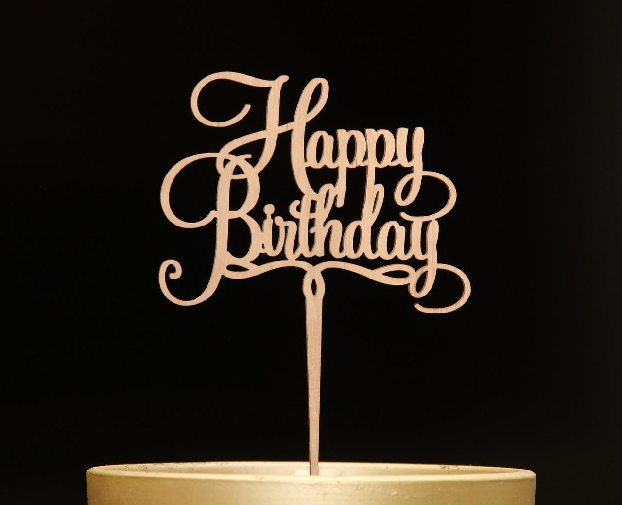 """Топпер для торта ко дню рождения """"Happy Birthday"""""""