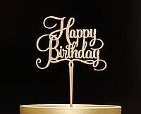 """Топпер для торта ко дню рождения """"Happy Birthday"""", фото 1"""