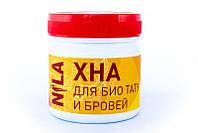"Хна для бровей и био тату ""NILA"" красная 100 гр"
