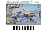 Конструктор Серия военных машин- Истребитель 228 дет. 22501
