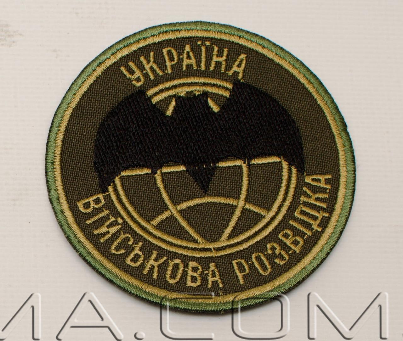 """Шеврон """"Військова розвідка""""круглый на хаки  на липучке"""