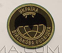 """Шеврон """"Військова розвідка""""круглый на хаки"""