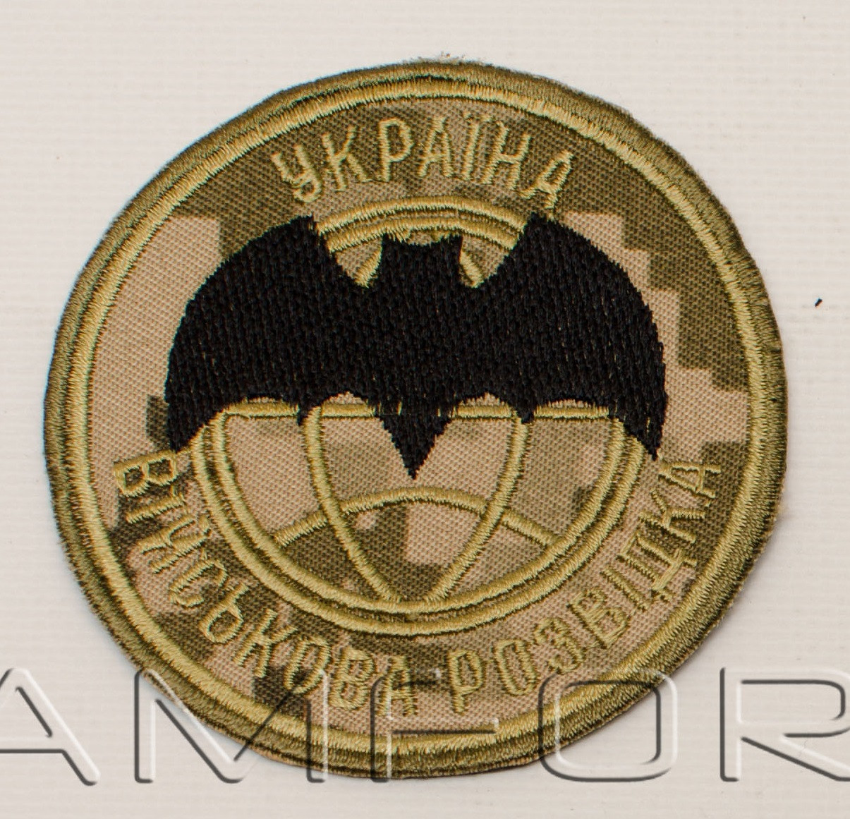 """Шеврон Шеврон """"Військова розвідка""""круглый на пикселе"""
