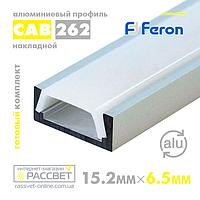 Алюминиевый профиль для светодиодной ленты Feron CAB262 накладной (оптом)