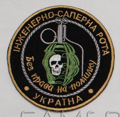 Шеврон Инженерно- саперная рота с гранатой  на липучке