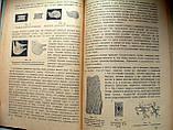 """М.О.Фридланд """"Курс ортопедии. Часть 1. Общая ортопедия"""".  1934 год, фото 10"""