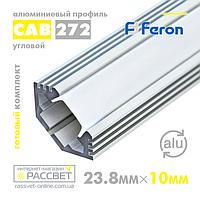 Алюминиевый профиль для светодиодной ленты Feron CAB272 угловой, фото 1