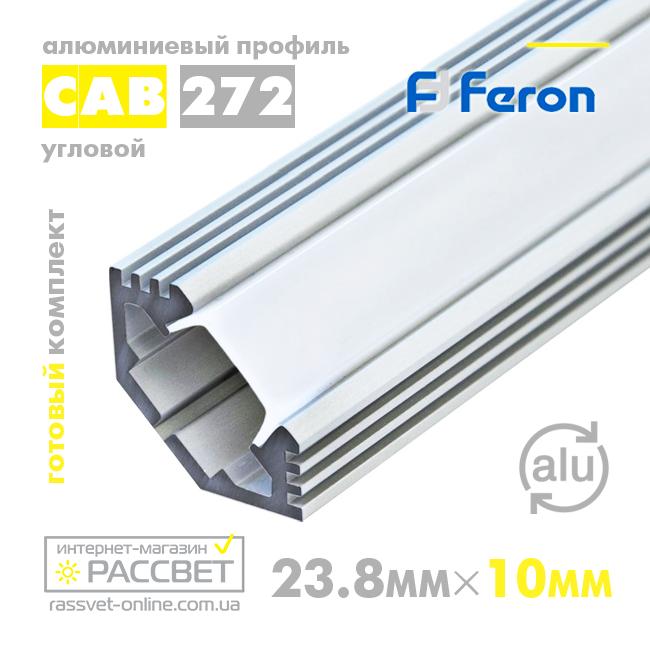 Алюминиевый профиль для светодиодной ленты Feron CAB272 угловой - Интернет-магазин «Рассвет» – всё для освещения в Харькове