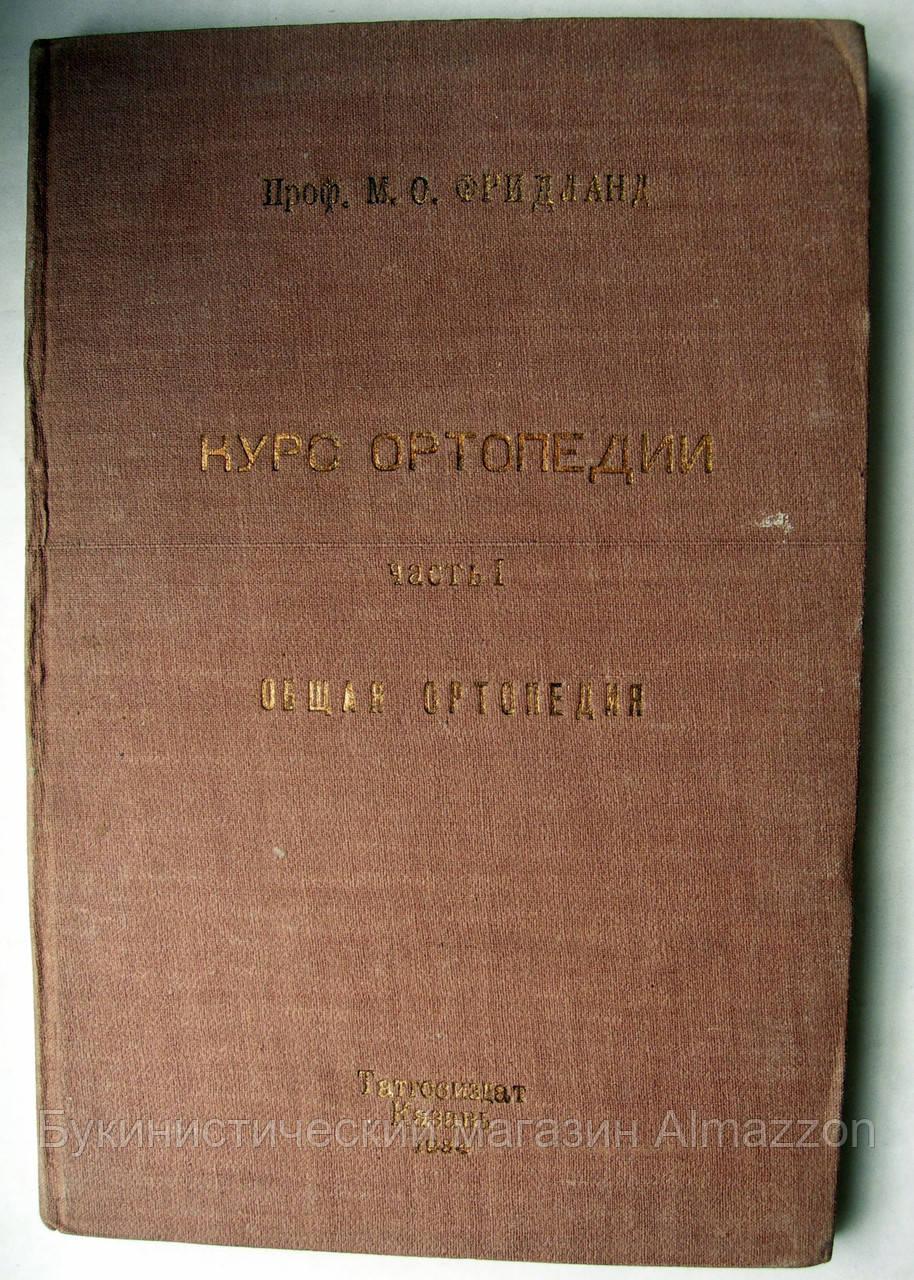 """М.О.Фридланд """"Курс ортопедии. Часть 1. Общая ортопедия"""".  1934 год"""