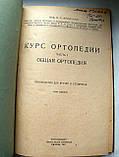 """М.О.Фридланд """"Курс ортопедии. Часть 1. Общая ортопедия"""".  1934 год, фото 2"""