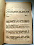 """М.О.Фридланд """"Курс ортопедии. Часть 1. Общая ортопедия"""".  1934 год, фото 3"""