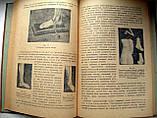 """М.О.Фридланд """"Курс ортопедии. Часть 1. Общая ортопедия"""".  1934 год, фото 4"""