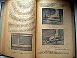 """М.О.Фридланд """"Курс ортопедии. Часть 1. Общая ортопедия"""".  1934 год, фото 6"""