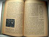 """М.О.Фридланд """"Курс ортопедии. Часть 1. Общая ортопедия"""".  1934 год, фото 7"""