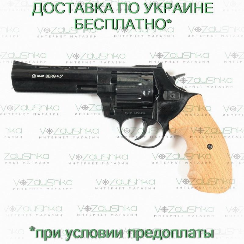 "Револьвер Ekol Major Berg 4,5"" бук под патрон Флобера 4 мм, фото 1"