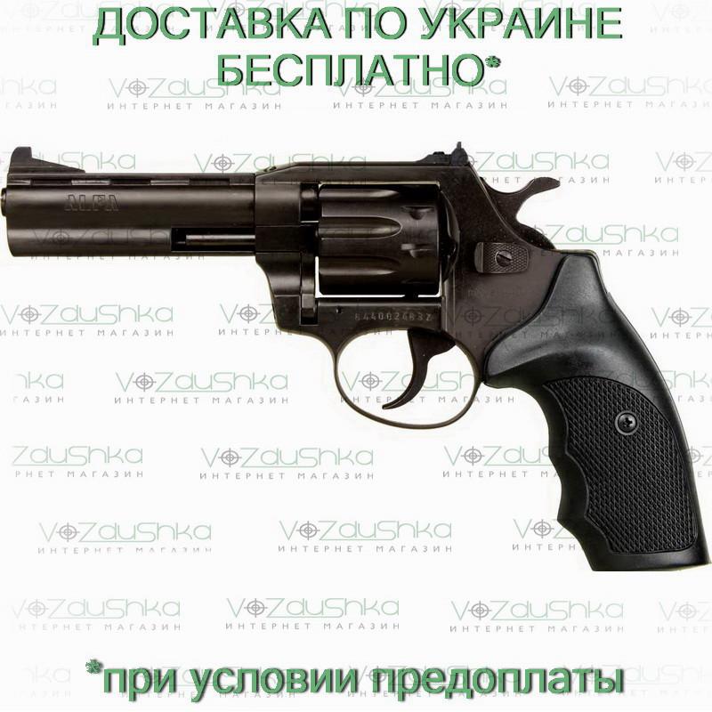 Револьвер под флобер ALFA 441 вороненный, пластик