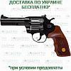 Револьвер флобера Alfa 441 вороненный, деревянная рукоять.