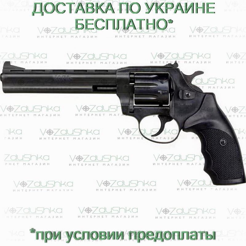 Револьвер флобера Alfa 461 вороненный, пластиковая рукоять