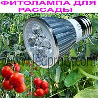 Фитолампа для рассады 15Вт, светодиодная  фито лампа для растений
