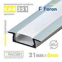 Алюминиевый профиль для светодиодной ленты Feron CAB251 врезной