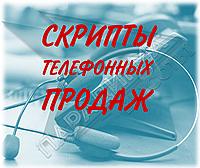 Услуга разработки продающих скриптов для вашего отдела продаж