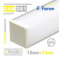 Алюмінієвий профіль для світлодіодної стрічки Feron CAB281 кутовий квадратний