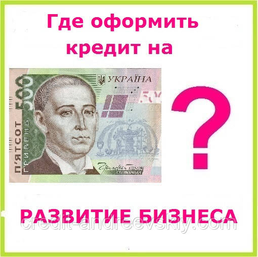 Как оформить кредит на телефон украина
