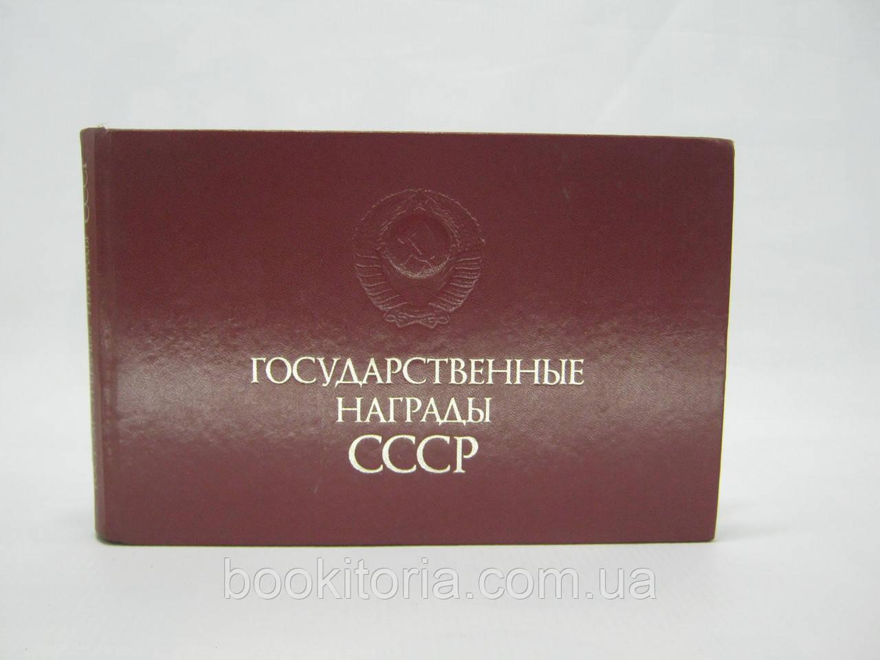 Государственные награды СССР (б/у).