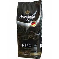 Кофе в зернах Ambassador Nero, 1кг.